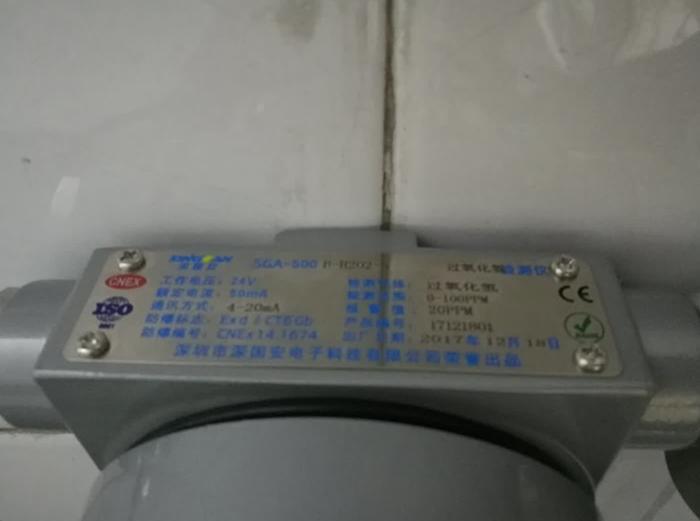 过氧化氢检漏仪